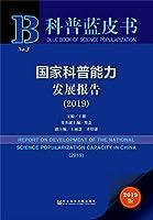 科普蓝皮书:国家科普能力发展报告(2019)