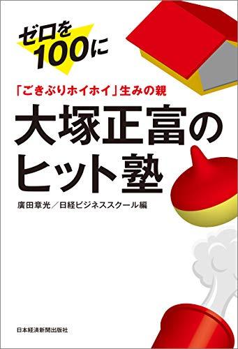 「ごきぶりホイホイ」生みの親 大塚正富のヒット塾 ゼロを100に (日本経済新聞出版)