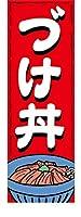 『60cm×180cm(ほつれ防止加工)』お店やイベントに! のぼり のぼり旗 づけ丼(バージョン2)