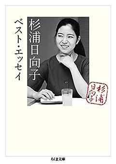 杉浦日向子ベスト・エッセイ (ちくま文庫)
