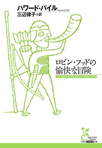 ロビン・フッドの愉快な冒険 (光文社古典新訳文庫)