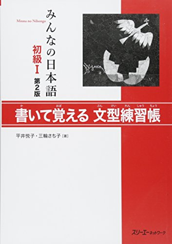Minna no Nihongo: Second Edition Sentence Pattern Workbook 1