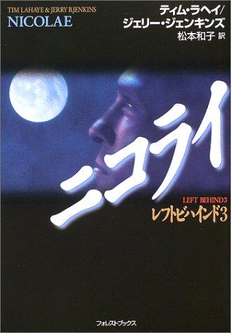 ニコライ―レフトビハインド〈3〉 (フォレスト・ブックス)