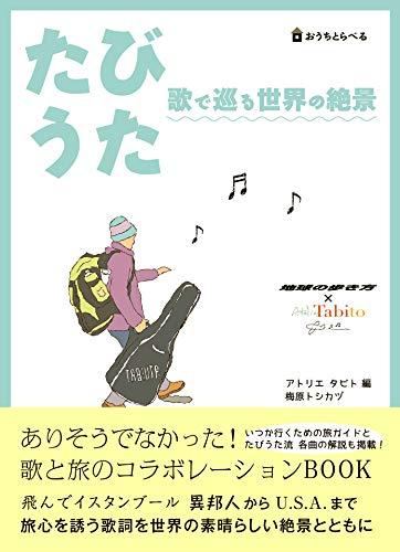 たびうた 歌で巡る世界の絶景 (地球の歩き方BOOKS)