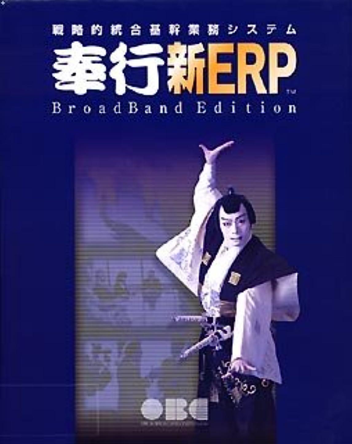 拳花弁革命商奉行蔵奉行 21 新ERP BroadBand Edition for Windows 30ライセンス