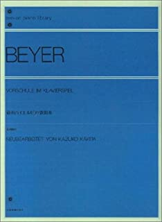 最新バイエルピアノ教則本  全音ピアノライブラリー