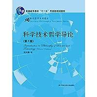"""科学技术哲学导论(第2版)(21世纪哲学系列教材;""""十一五""""规划教材"""