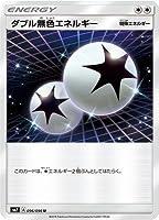 ポケモンカードゲーム/PK-SM7-096 ダブル無色エネルギー U