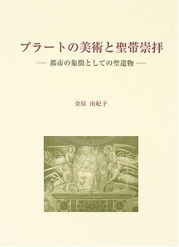 プラートの美術と聖帯崇拝―都市の象徴としての聖遺物