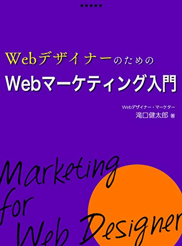 WebデザイナーのためのWebマーケティング入門【フリーランス・初心者向け】あなたのWebデザインを圧倒的成果に繋げる方法を伝授