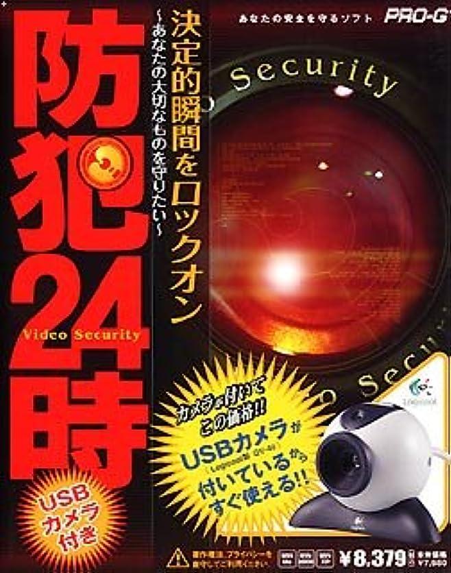 可動ブラウザ親愛な防犯24時 USBカメラ付き (1000本限定生産)