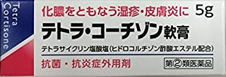 【指定第2類医薬品】テトラ・コーチゾン軟膏 5g