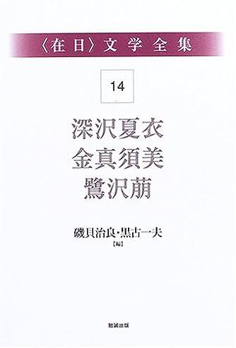 在日文学全集〈第14巻〉深沢夏衣・金真須美・鷺沢萠