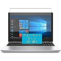 Sukix ブルーライトカット ガラスフィルム 、 HP ProBook 650 G4 15.6インチ 向けの 有効表示エリアだけに対応 ガラスフィルム 保護フィルム ガラス フィルム 液晶保護フィルム シート シール 専用 カット 適用 専用