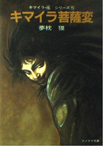 キマイラ菩薩変 (ソノラマ文庫―キマイラ・吼 (289))