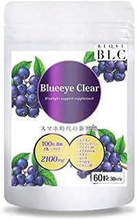 [Amazon限定ブランド] REQST BLC Blueeye Clear 100倍濃縮 ブルーベリー サプリ メグスリノ木 ビルベリー ルテイン 60粒30日