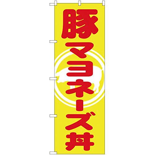 【3枚セット】 のぼり 豚マヨネーズ丼 YN-1109 (受注生産) のぼり旗 看板 ポスター タペストリー 集客 [並行輸入品]