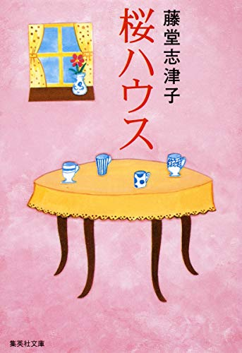 桜ハウス (集英社文庫)