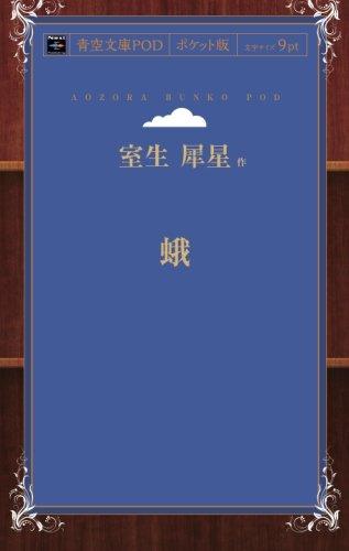蛾 (青空文庫POD(ポケット版))