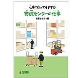 物流センターの仕事―右京さんの1日 (LLブックやさしくよめる本)