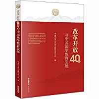 40 years of reform and opening up and China Legal Education Development(Chinese Edition)