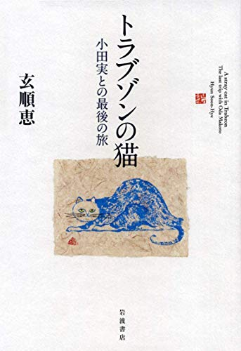 トラブゾンの猫――小田実との最後の旅