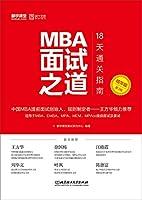 MBA面试之道:18天通关指南