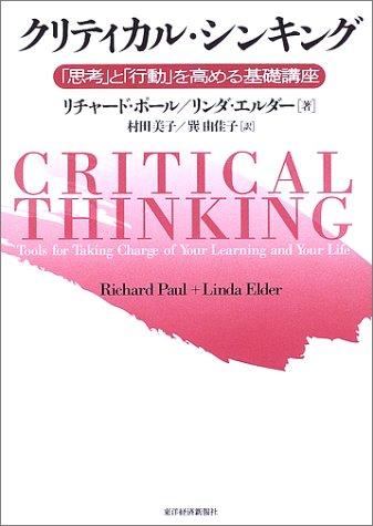 クリティカル・シンキング―「思考」と「行動」を高める基礎講座