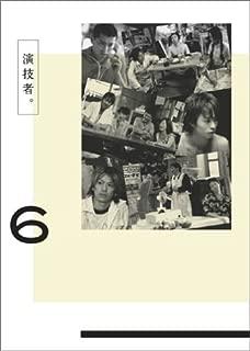 演技者。(6)(初回限定版) [DVD]