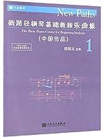 新路径钢琴基础教程乐曲集1(中国作品)