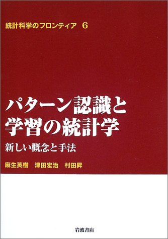 (6 frontier of statistical science) new concepts and techniques - statistics of learning and pattern recognition (2003) ISBN: 4000068466 [Japanese Import]