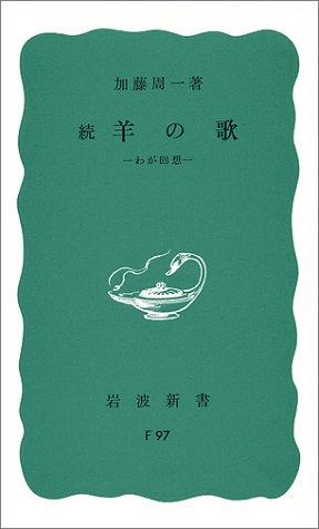 続 羊の歌―わが回想 (岩波新書 青版 690)