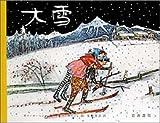 大雪 (大型絵本 (2))