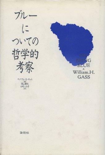 ブルーについての哲学的考察