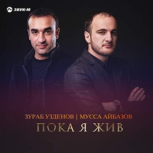 Мусса Айбазов, Зураб Узденов