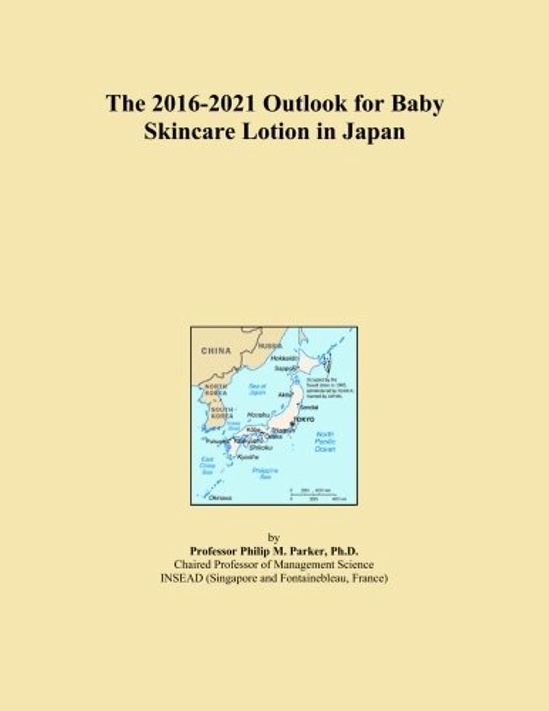 櫛恥微妙The 2016-2021 Outlook for Baby Skincare Lotion in Japan