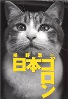 日本ゴロン
