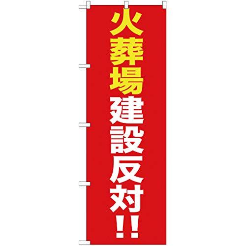 【2枚セット】のぼり 火葬場建設反対!! YN-292 のぼり 看板 ポスター タペストリー 集客 [並行輸入品]