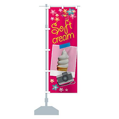 ソフトクリーム のぼり旗 サイズ選べます(ハーフ30x90cm 左チチ)
