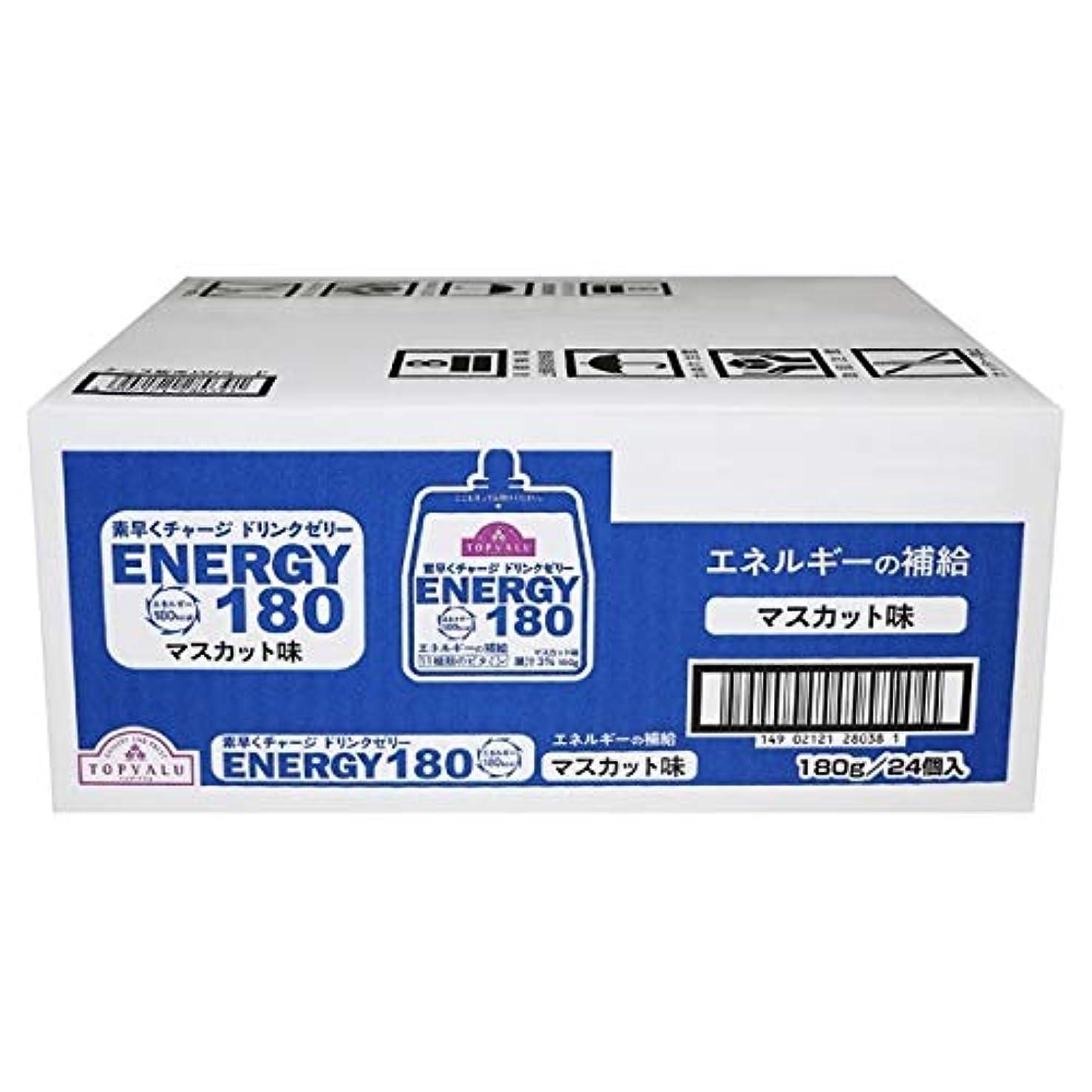 リファイン等々六分儀トップバリュー(TOPVALU) 素早くチャージ ドリンクゼリー ENERGY180マスカット味180g×24個(1ケース)
