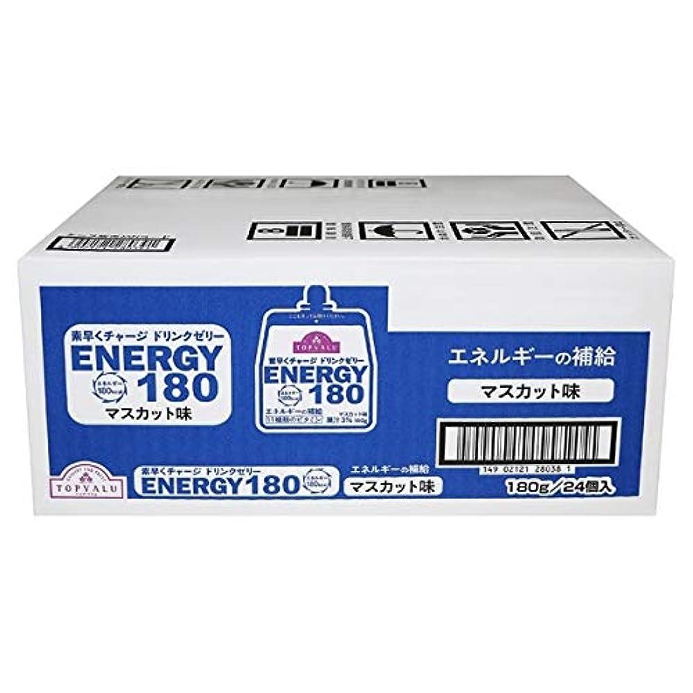 見通しアデレード作曲するトップバリュー(TOPVALU) 素早くチャージ ドリンクゼリー ENERGY180マスカット味180g×24個(1ケース)