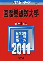 ICU(国際基督教大学) (2011年版 大学入試シリーズ)・赤本・過去問