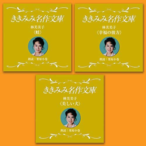 『林 芙美子 3本セット』のカバーアート