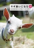 ヤギ飼いになる New edition!: ミルクがとれて除草にも活躍。ヤギの飼い方最前線!