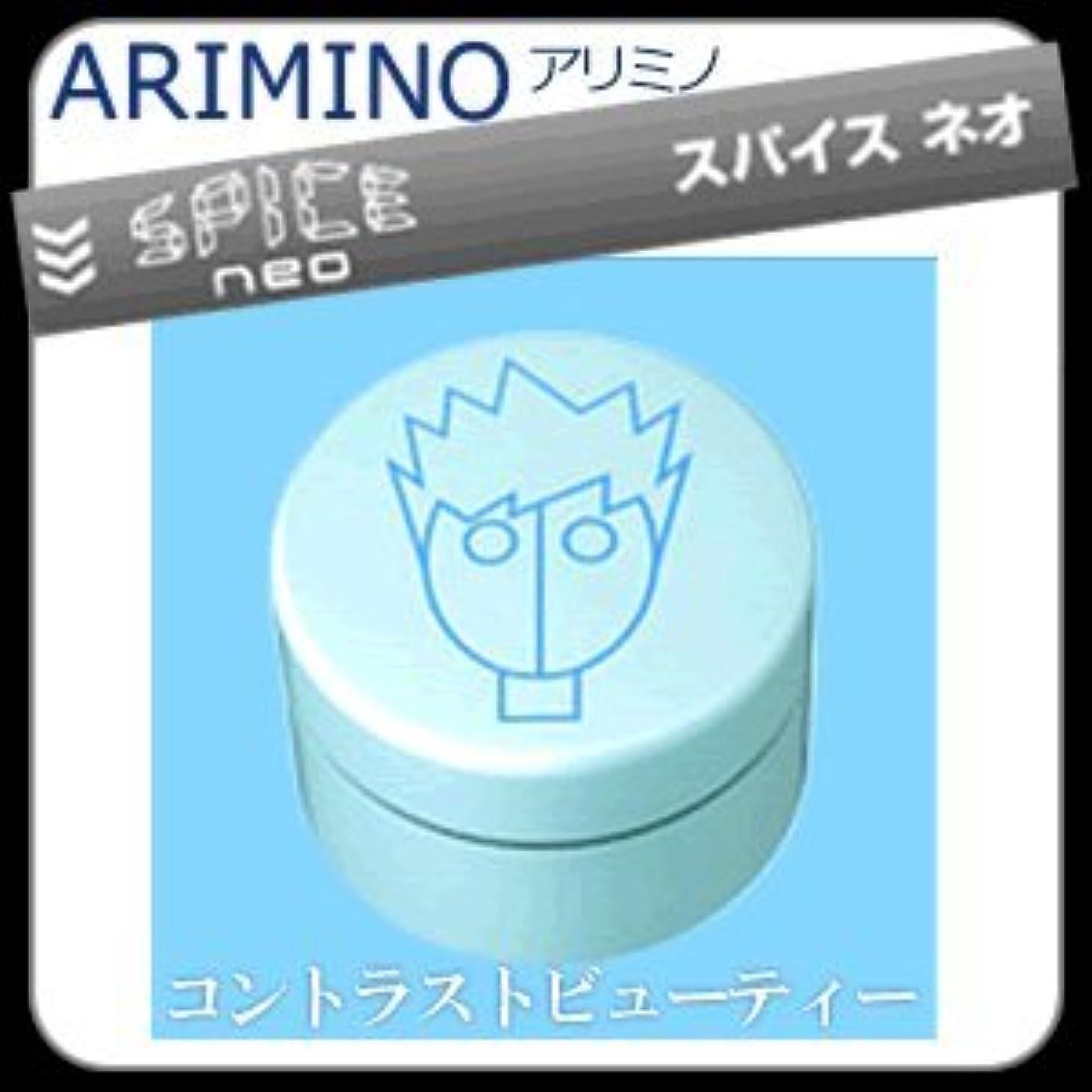 磁石節約するあえぎ【X4個セット】 アリミノ スパイスネオ FREEZE KEEP-WAX フリーズキープワックス 100g ARIMINO SPICE neo