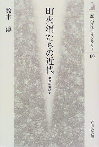 町火消たちの近代―東京の消防史 (歴史文化ライブラリー)の詳細を見る