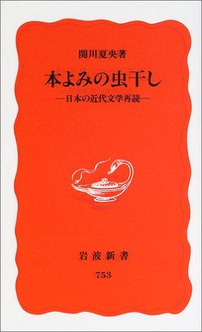本よみの虫干し―日本の近代文学再読 (岩波新書)