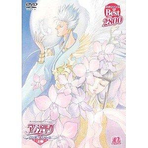 ネオロマンス The Best DVD 2800 アンジェリーク~白い翼のメモワール~〈上巻〉