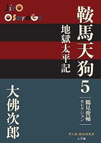 鞍馬天狗 5 地獄太平記: 鶴見俊輔セレクション (P+D BOOKS)