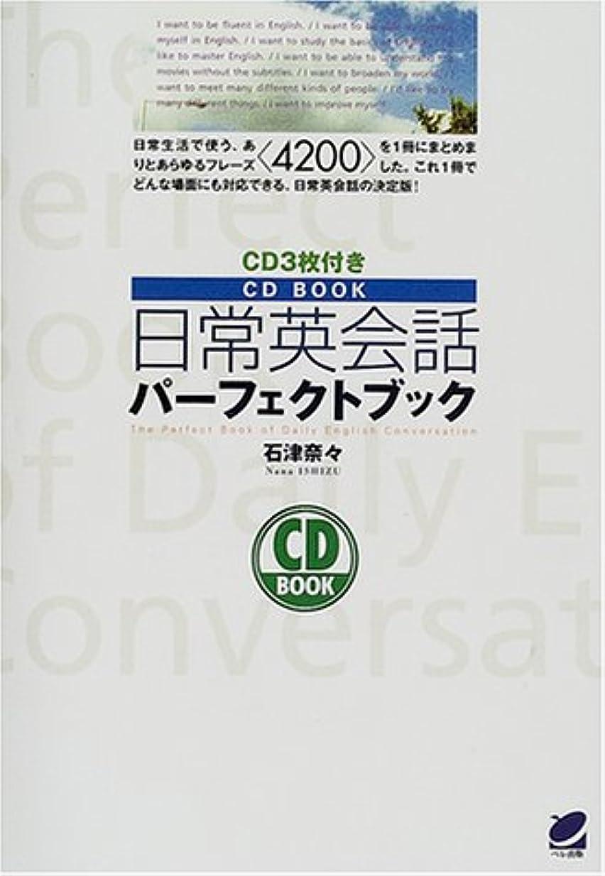 算術彼女の後方CD BOOK 日常英会話パーフェクトブック